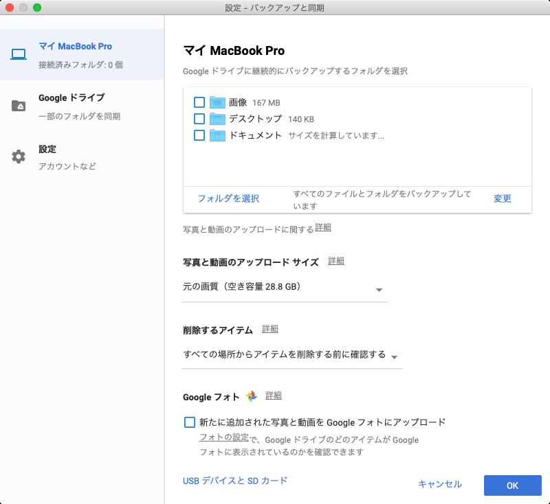 マイ MacBok Pro