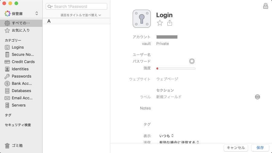ログイン情報の追加