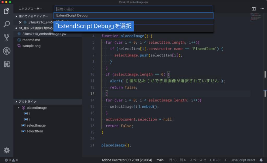ExtendScript Debugを選択