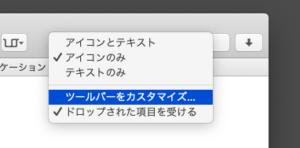 ツールバーを右クリック