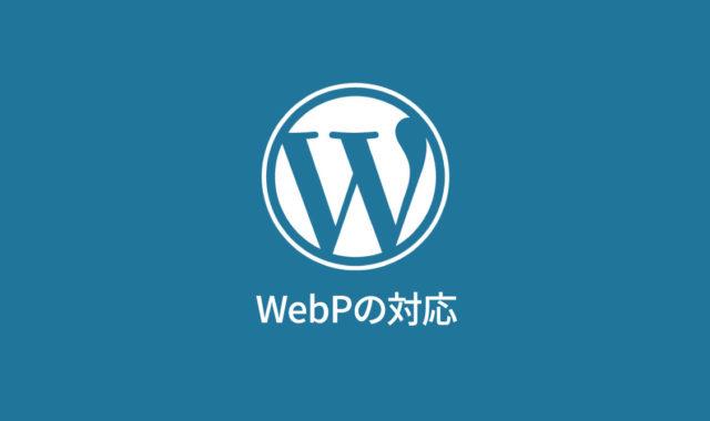 WebPの対応