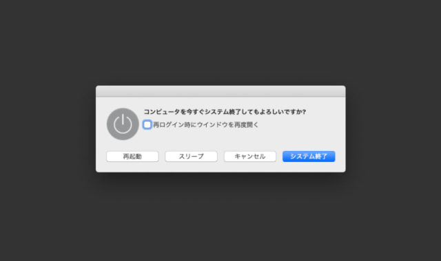 Macの「システム終了」や「スリープ」操作を素早く行う方法