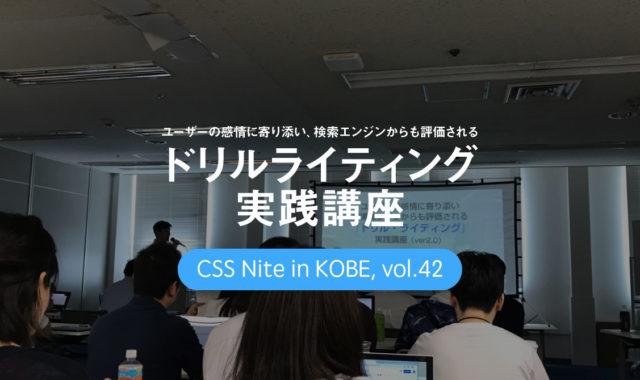 CSS Nite in Kobe, vol.42「ユーザーの感情に寄り添い、検索エンジンからも評価される「ドリルライティング」実践講座」に参加してきました