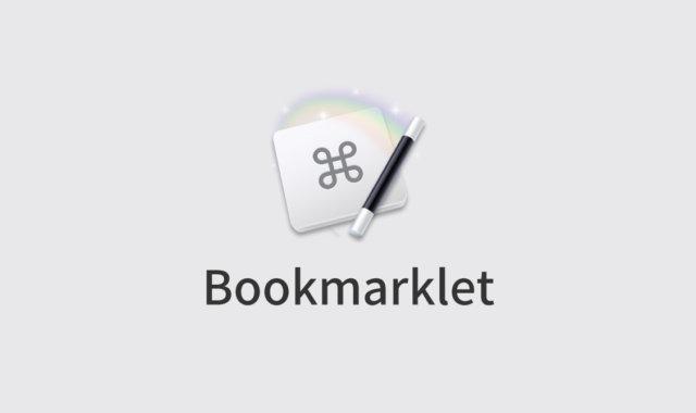 Bookmarkletをショートカットキーで実行する