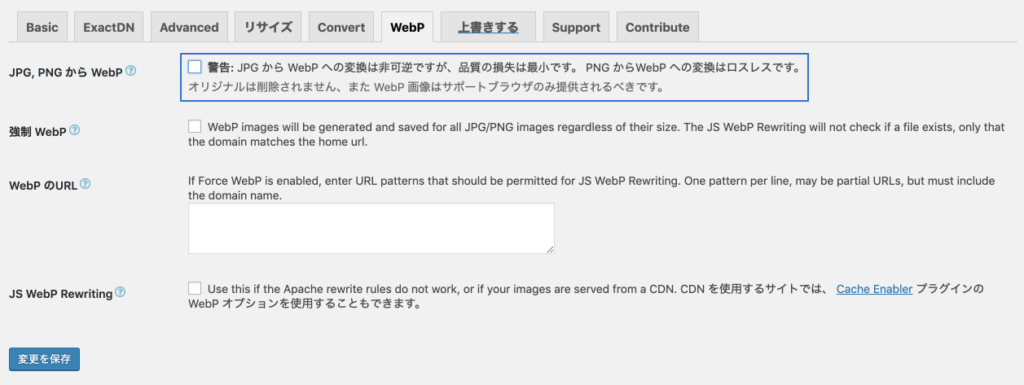 WebPの設定