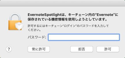 EvernoteSpotlight