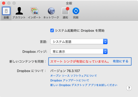 [Dropbox環境設定]→[全般]