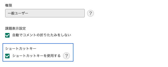 Backlogでショートカットキーを使用する
