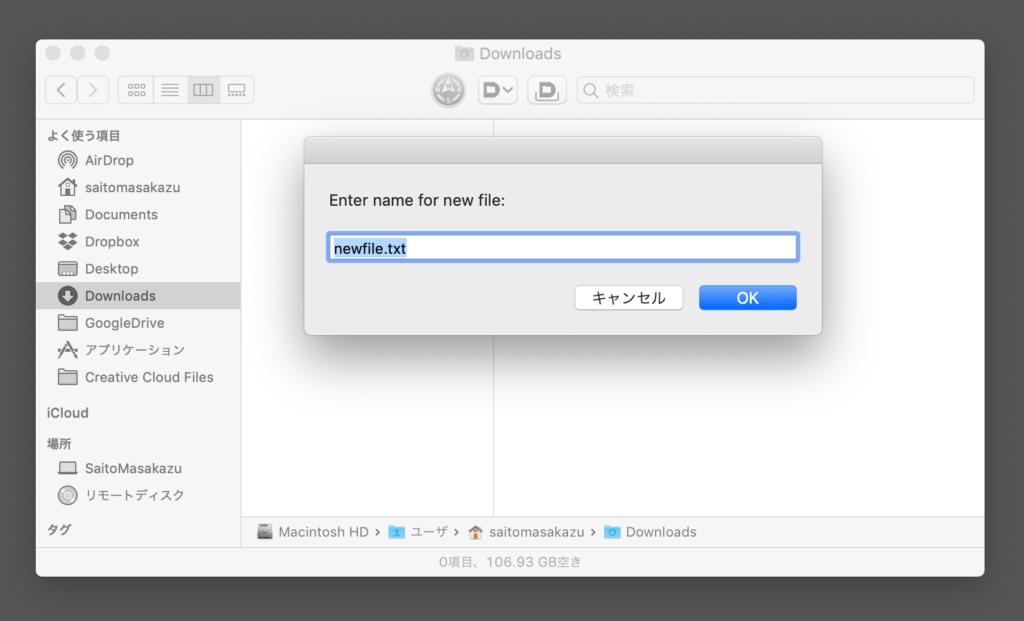 新規ファイル作成画面