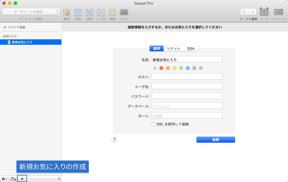データベースの追加