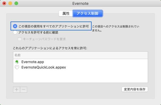 キーチェーンアクセス「Evernote」