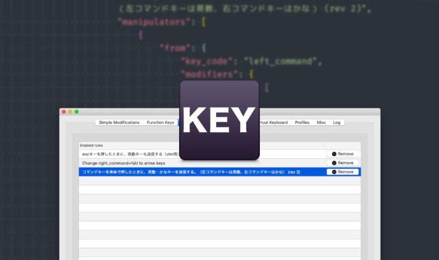 Karabiner-Elementsでcommand単体押しで英かなキーを送信するように設定するとcommand + クリックが効かなくなる問題の修正