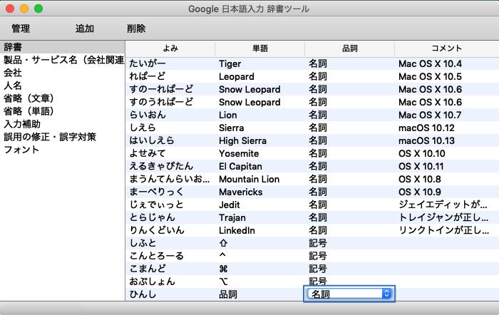Google日本語入力 辞書ツール