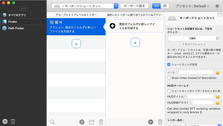 Finderで新規ファイルを作成する