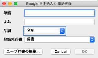 Google日本語入力 単語登録