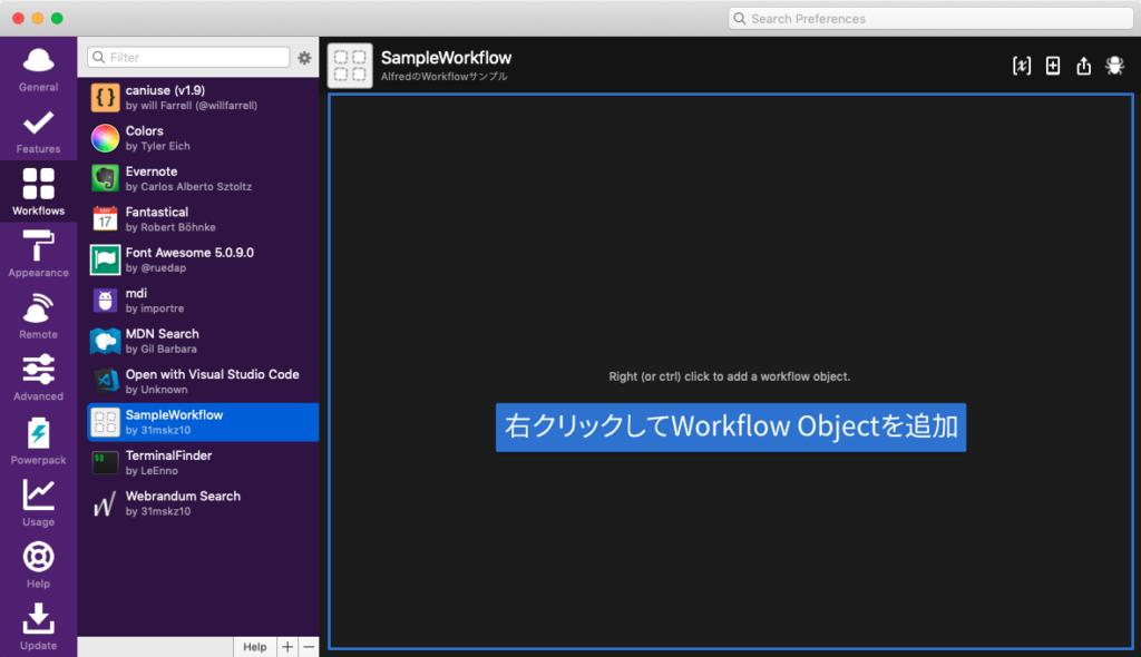 Workflow Objectの追加