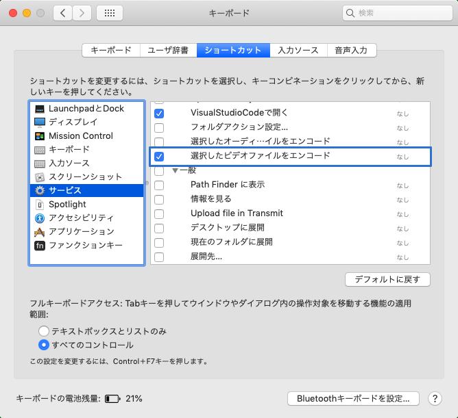「選択したビデオファイルをエンコード」を表示させる