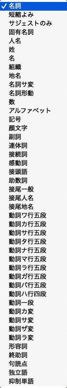 Google日本語入力 品詞の種類