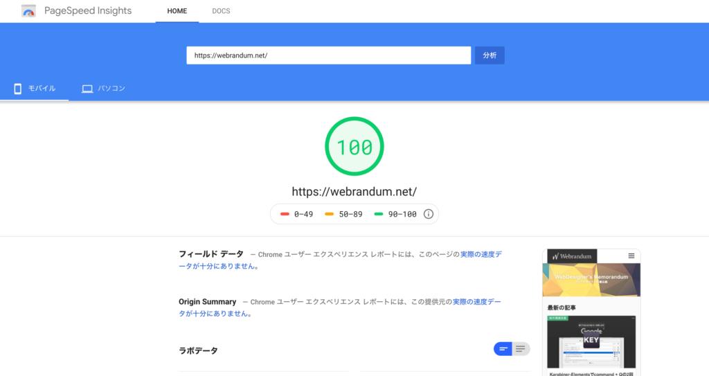 PageSpeed Insights 100点
