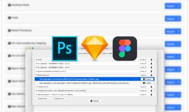 Karabiner-Elementsでデザインツール(Photoshop・Sketch・Figma)のショートカットキーを設定する