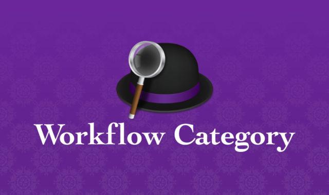 AlfredのWorkflowをカテゴリーごとに整理する