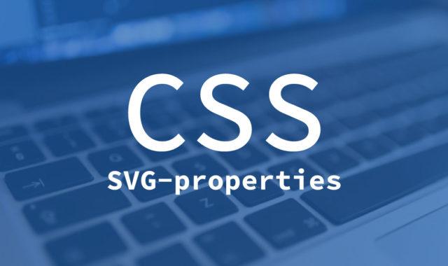 SVGを操作するためのCSSプロパティまとめ
