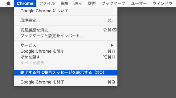 [Chrome]→[終了する前に警告メッセージを表示する(⌘Q)]