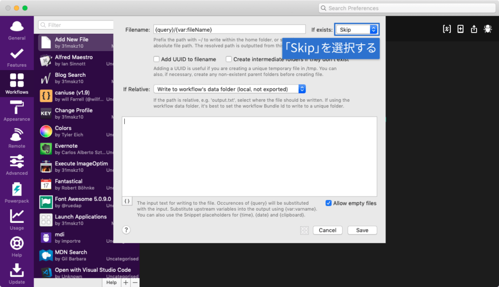 ファイルの新規作成の設定