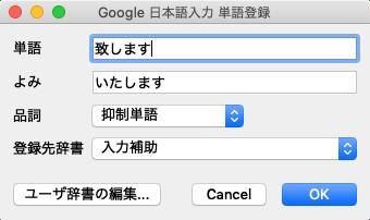Google日本語入力で抑制単語の登録