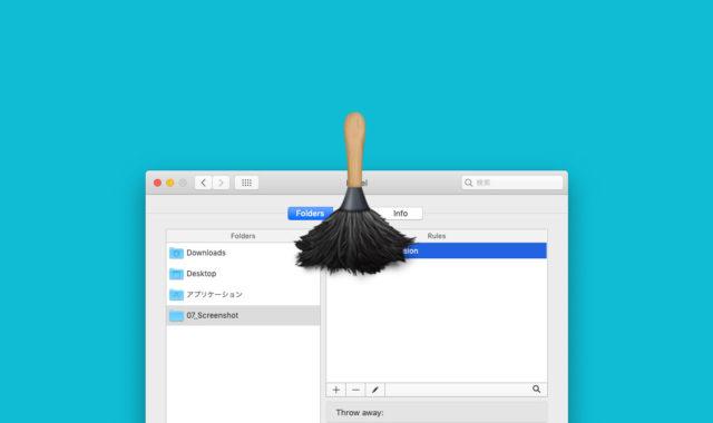 撮影したスクリーンショットを、Hazleを使って自動的にImageOptimで画像圧縮する方法