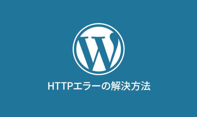 WordPressのメディアライブラリで画像を追加するときに表示される「HTTP エラー」の解消方法