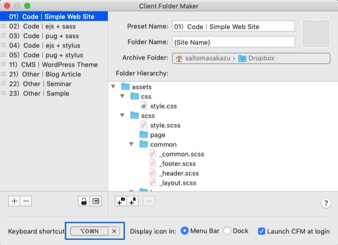 Client Folder Makerのショートカットキー設定