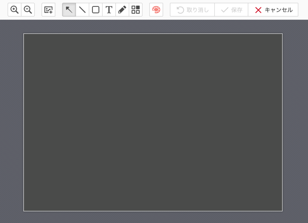 Gyazo Proの画像編集機能