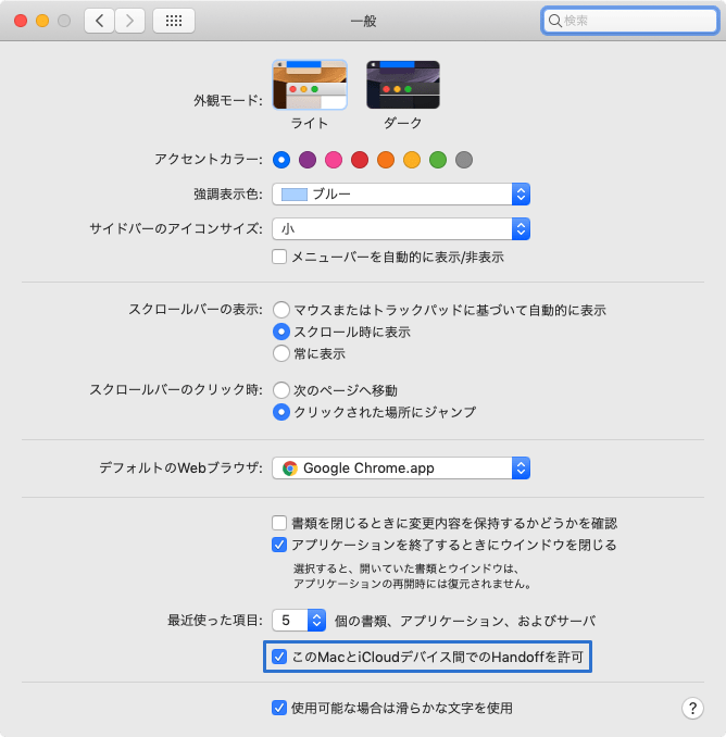 「このMacとiCloudデバイス間でのHandoffを許可」