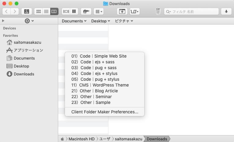 Client Folder Makerのパネル表示