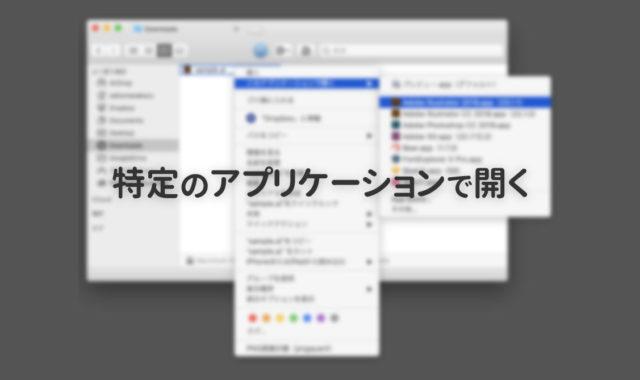 Macでアプリケーションを指定してファイルを開く方法まとめ