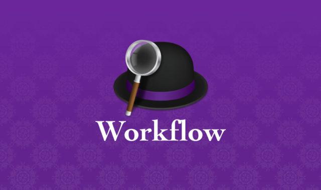 2019年時点で使っている便利なAlfredのWorkflowまとめ