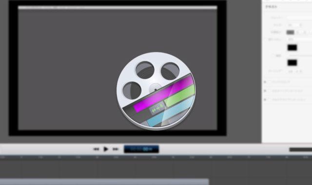 画面キャプチャから動画編集までできるScreenFlowの基本的な設定