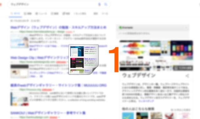 Googleの検索結果をカスタマイズするChrome拡張機能まとめ