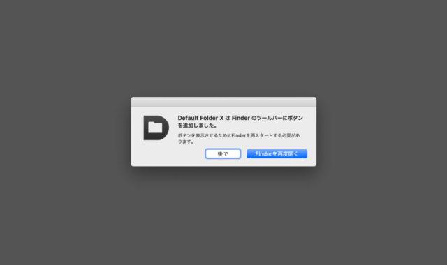 Mac起動時に「Default Folder X は Finder のツールバーにボタンを追加しました」というダイアログが表示される場合の対処法