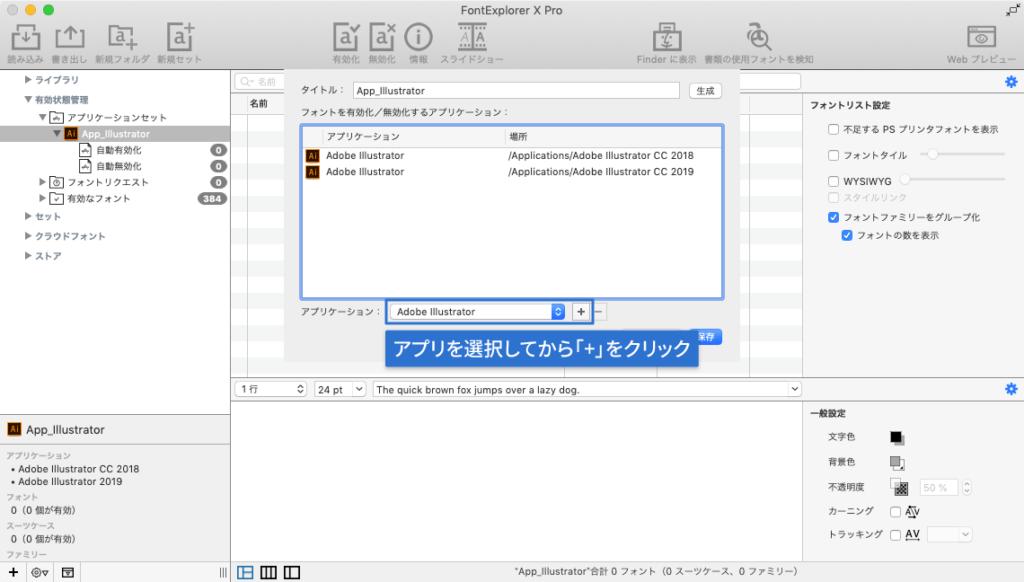 FontExplorer X Pro アプリケーションセットの作成