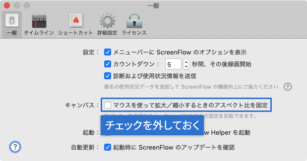 ScreenFlowの[一般]設定