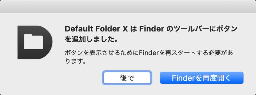 Default Folder X は Finder のツールバーにボタンを追加しました