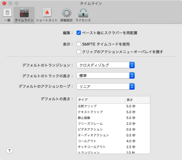 Activate Path Finder  ScreenFlowの[タイムライン]設定