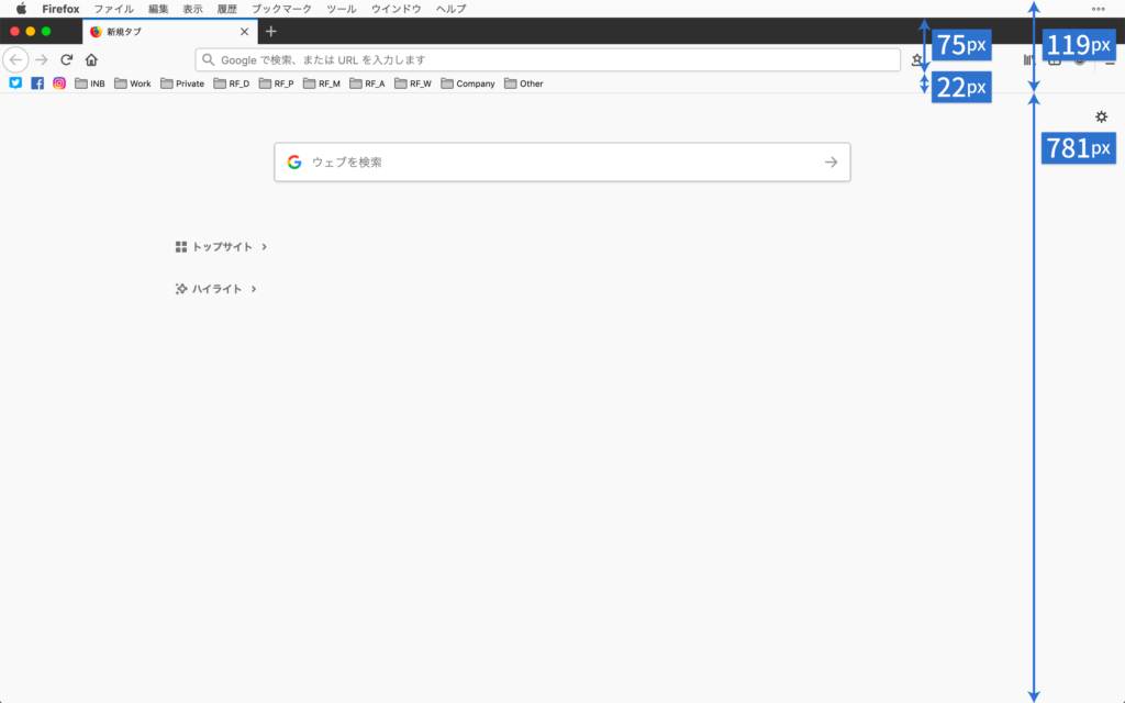 Firefoxの表示領域