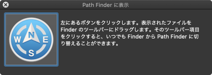 Path Finder に表示