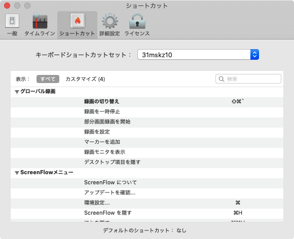 Activate Path Finder  ScreenFlowの[ショートカットキー]設定