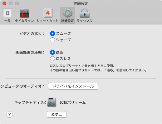 Activate Path Finder  ScreenFlowの[詳細設定]設定