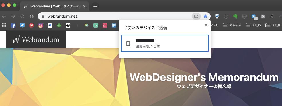 Google ChromeからiOSのGoogle Chromeにサイトを送信する