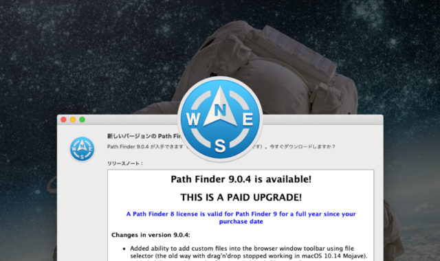Path Finder 9.0.4からツールバーにカスタムファイルを追加できるように!ツールバーがさらに便利になる
